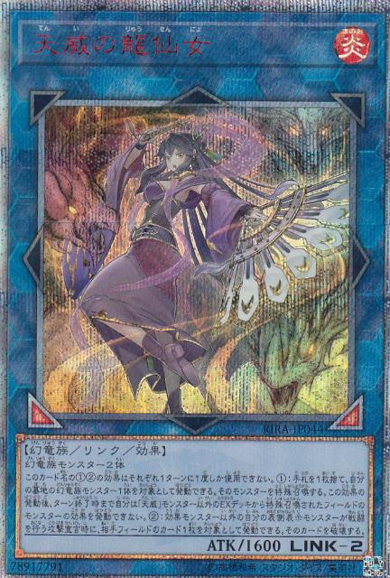 遊戯王 RIRA-JP044 天威の龍仙女 (日本語版 20thシークレットレア) ライジング・ランペイジ