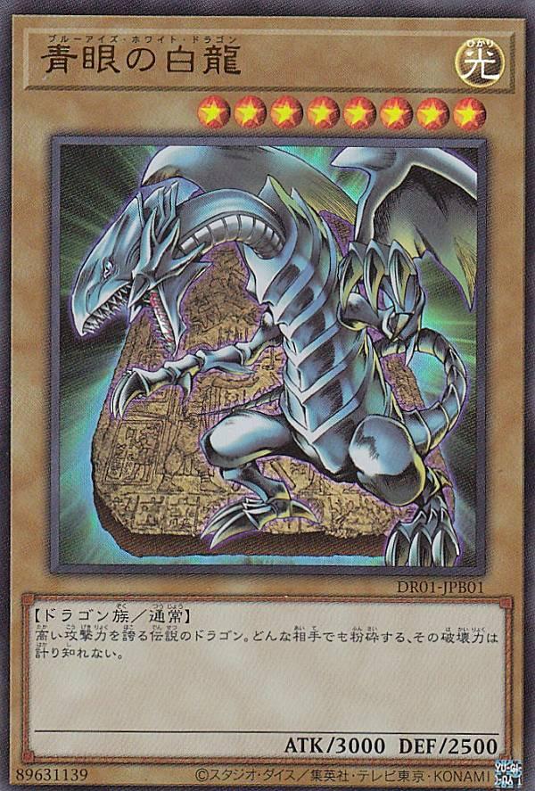 遊戯王 DR01-JPB01 青眼の白龍 (日本語版 ウルトラレア) デュエルロワイヤル デッキセットEX