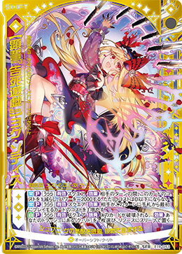 ゼクス Z/X E19-053 【顕誓『告死遊戯』】ヨグ・ソティス (SFR シフトレア) スーパー!オール☆ゼクスターズ (E-19)