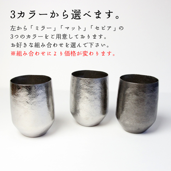 SUS GALLERY Niigata Prefecture SUSgallery sasgallery vacuum Titan win Cup 400 cc in the past * combination price changes (vacuum insulated tumbler / Cup / made in Japan / name /, per cup and 2 pieces set and wine glasses and wedding celebration celebrati
