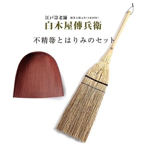 内祝い 東京都 白木屋傳兵衛 しろきやでんべえ 小 のセット 宅配便送料無料 不精箒とはりみ