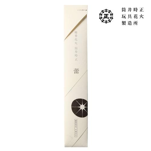 福岡県 人気ブランド多数対象 筒井時正玩具花火製造所 つついときまさがんぐはなびせいぞうしょ 定番スタイル つぼみ 蕾