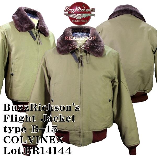 バズリクソンズ B-15 コルヴィネックス コーポレーション社