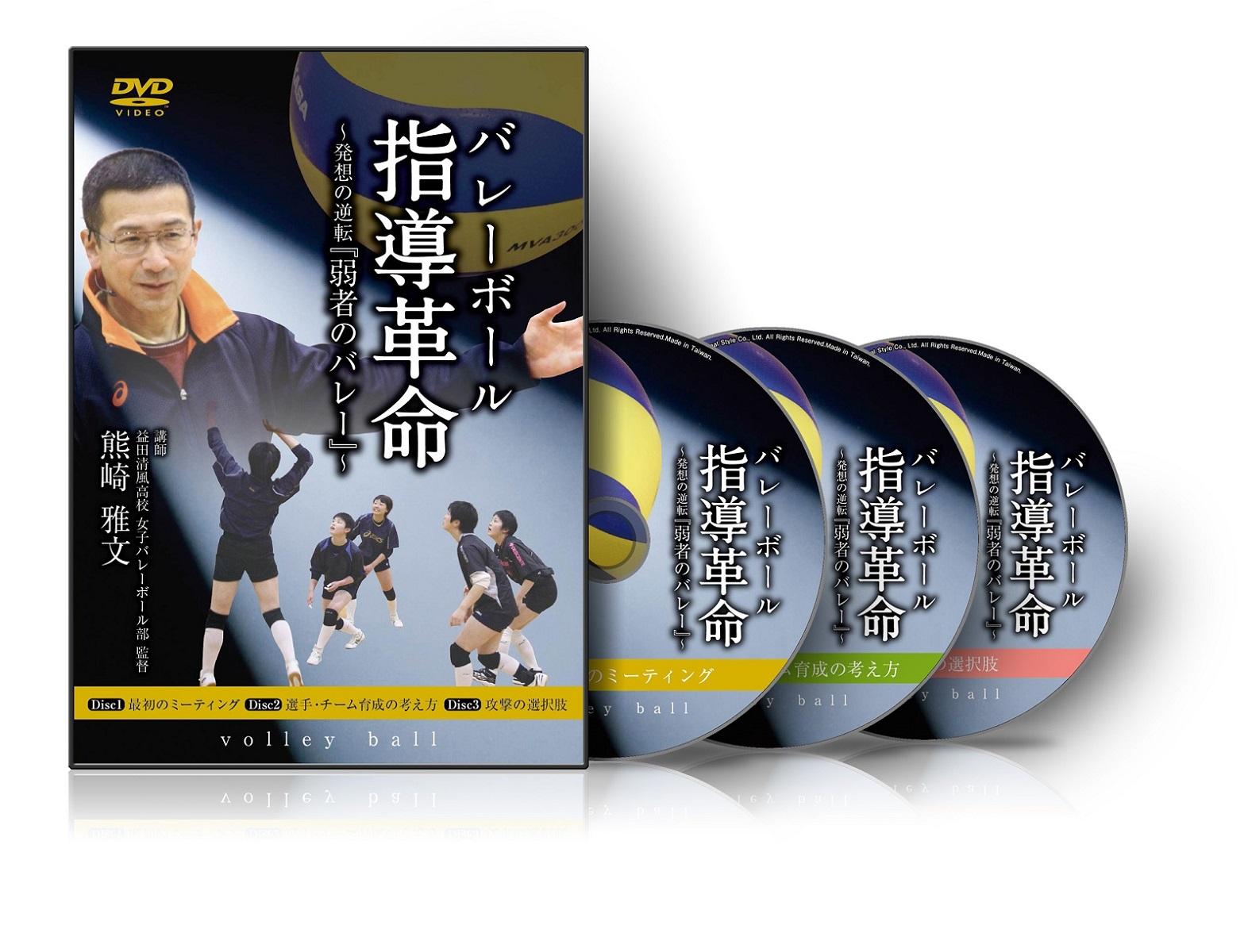 バレーボール指導革命~発想の逆転『弱者のバレー』