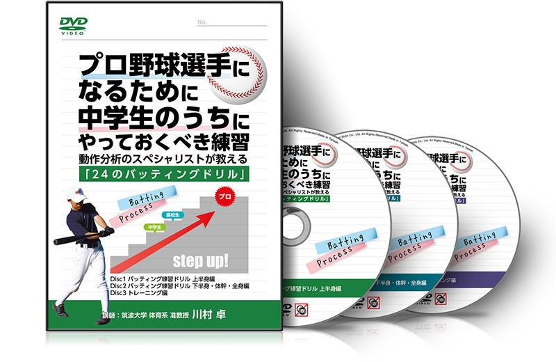 プロ野球選手になるために中学生のうちにやっておくべき練習 ~動作分析のスペシャリストが教える「24のバッティングドリル」~【DVD3枚組(109分)】