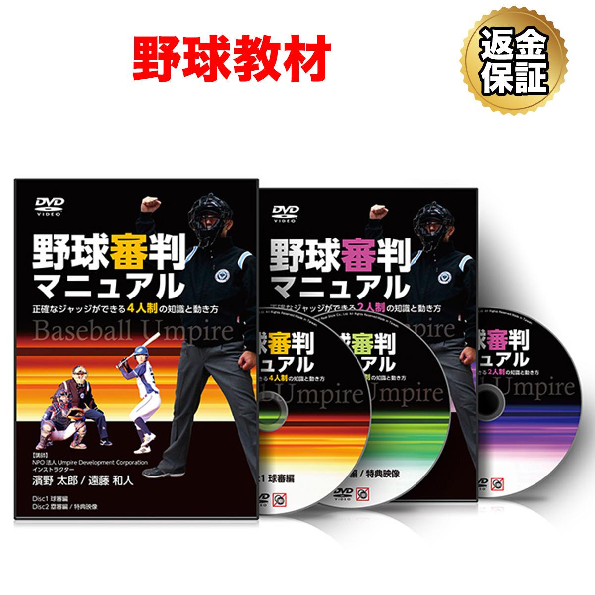 【野球】野球審判マニュアル「四人制審判&二人制審判」フルセット
