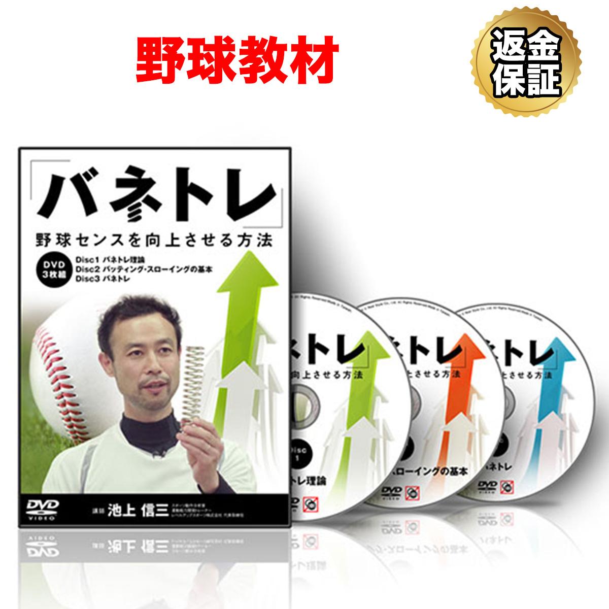 【野球】「バネトレ」 ~野球センスを向上させる方法~
