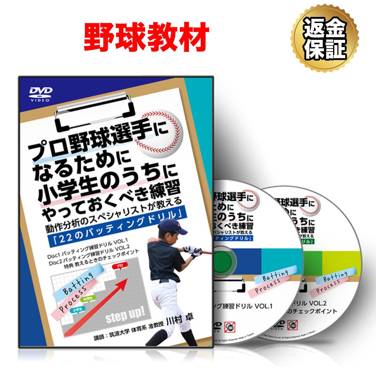 【野球】プロ野球選手になるために小学生のうちにやっておくべき練習~動作分析のスペシャリストが教える「22のバッティングドリル」~