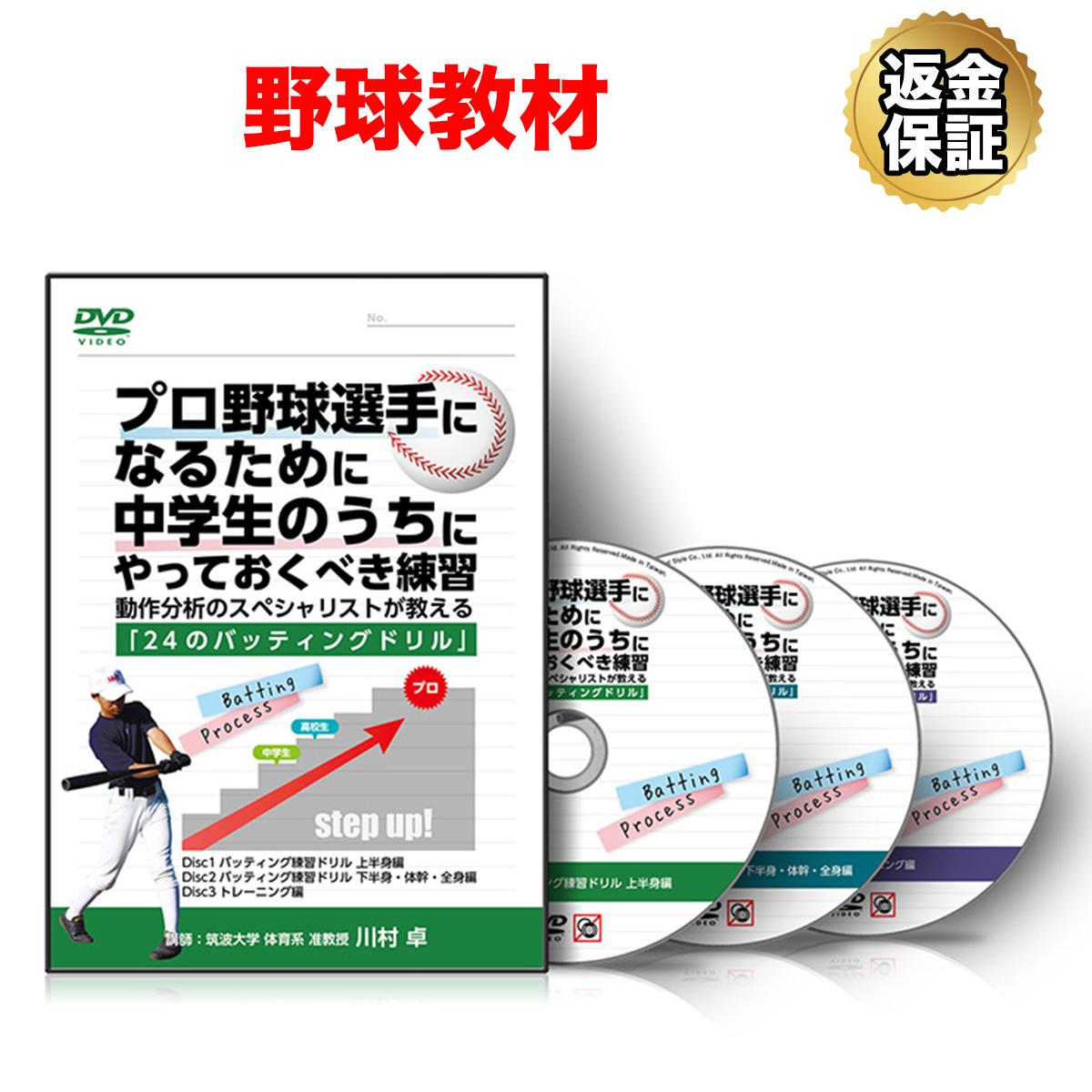 野球 教材 DVD プロ野球選手になるために中学生のうちにやっておくべき練習~動作分析のスペシャリストが教える「24のバッティングドリル」~
