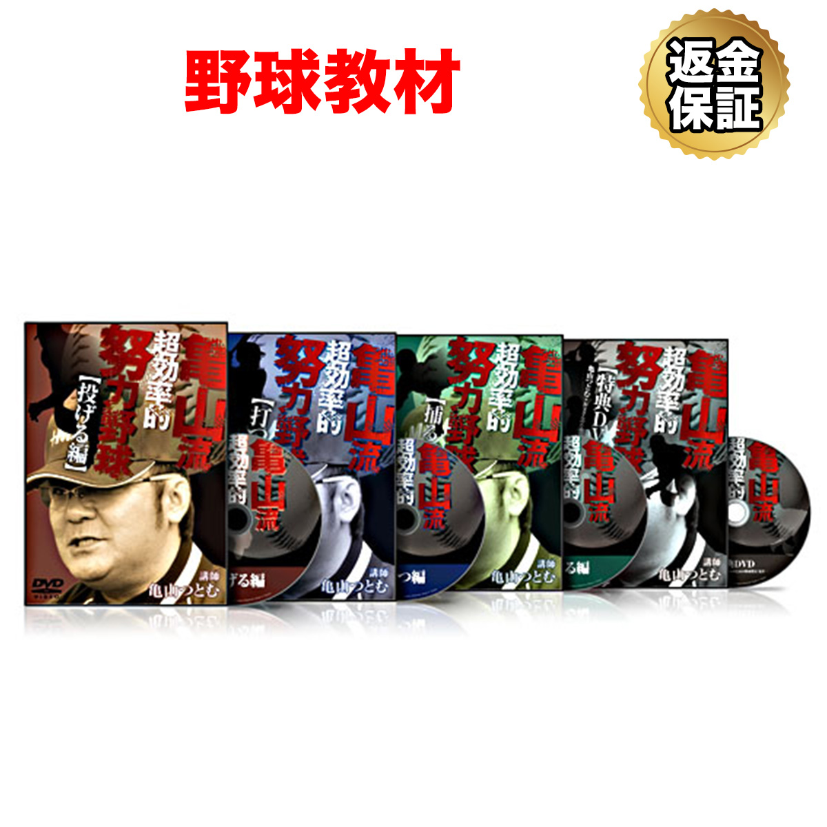 野球 教材 DVD 亀山流効率的努力野球 フルセット