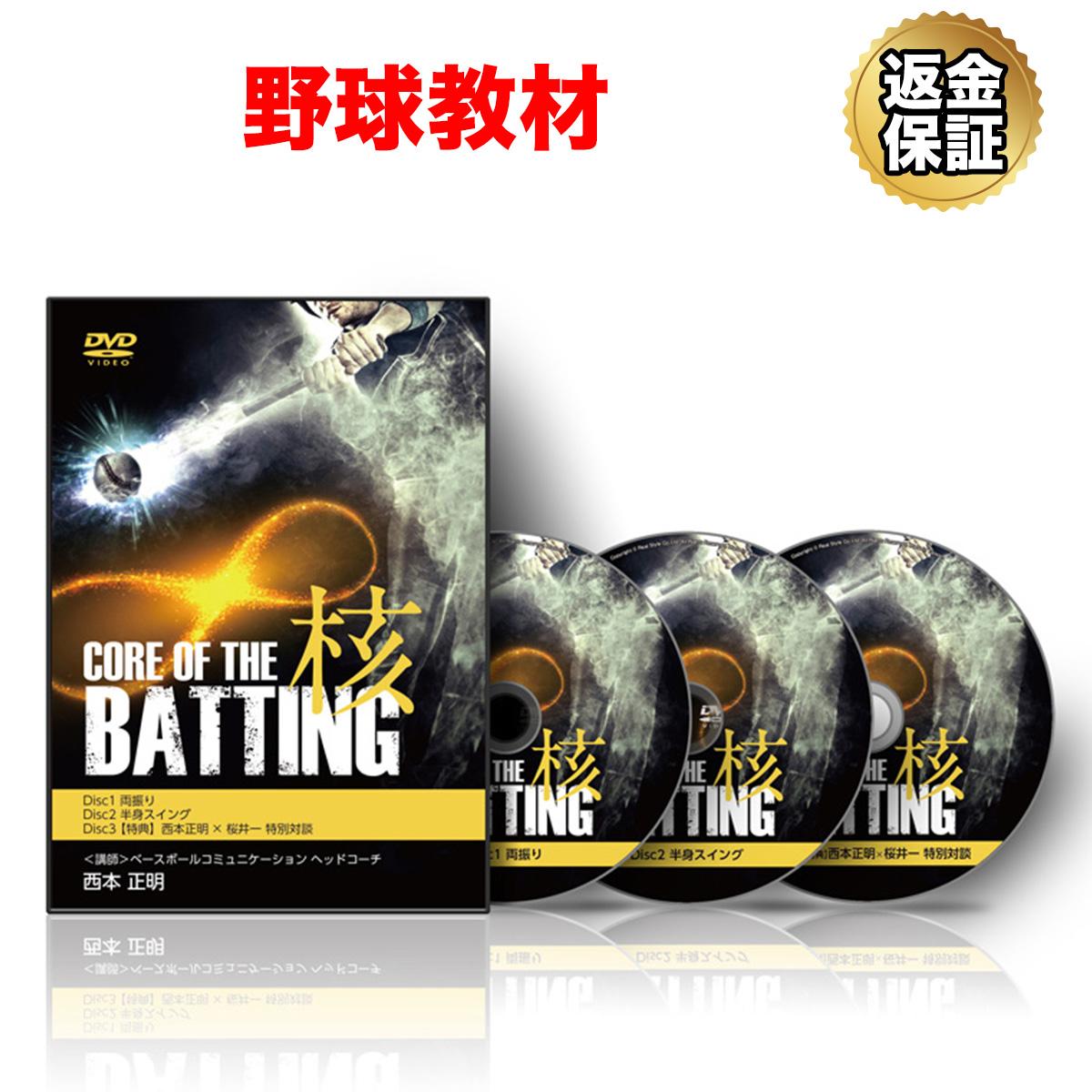 【野球】CORE OF THE BATTING