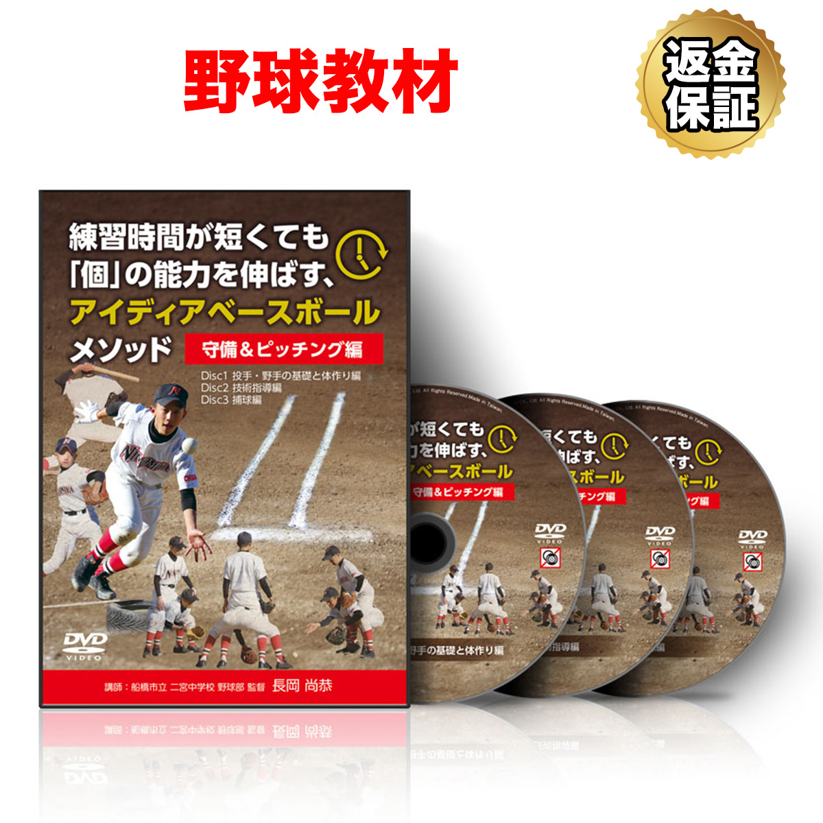野球 教材 DVD 練習時間が短くても「個」の能力を伸ばす、アイディアベースボールメソッド~守備&ピッチング編~