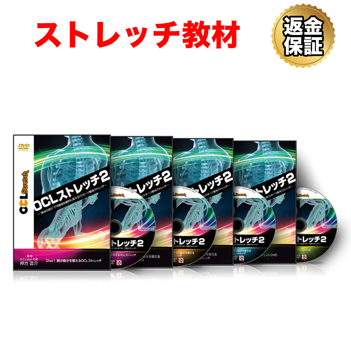 ストレッチ 教材 DVD OCLストレッチ2~身体の捻りで可動域を劇的に変える!スポーツ整体ストレッチ~