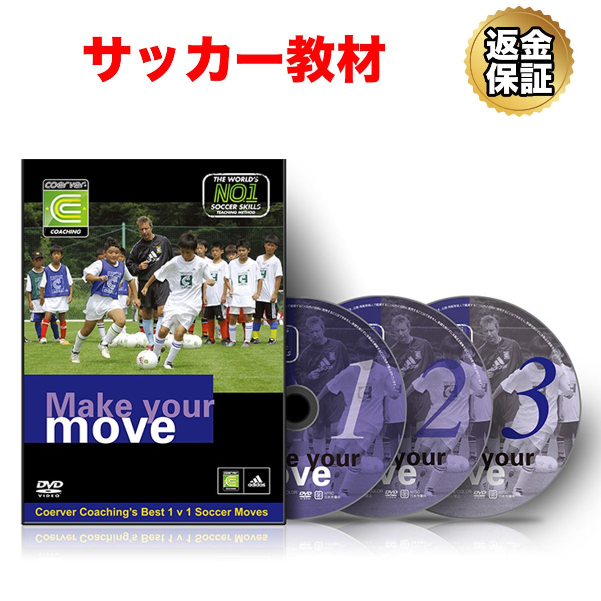 【サッカー】クーバー・コーチングのMake Your Move ~1対1テクニックのすべて~