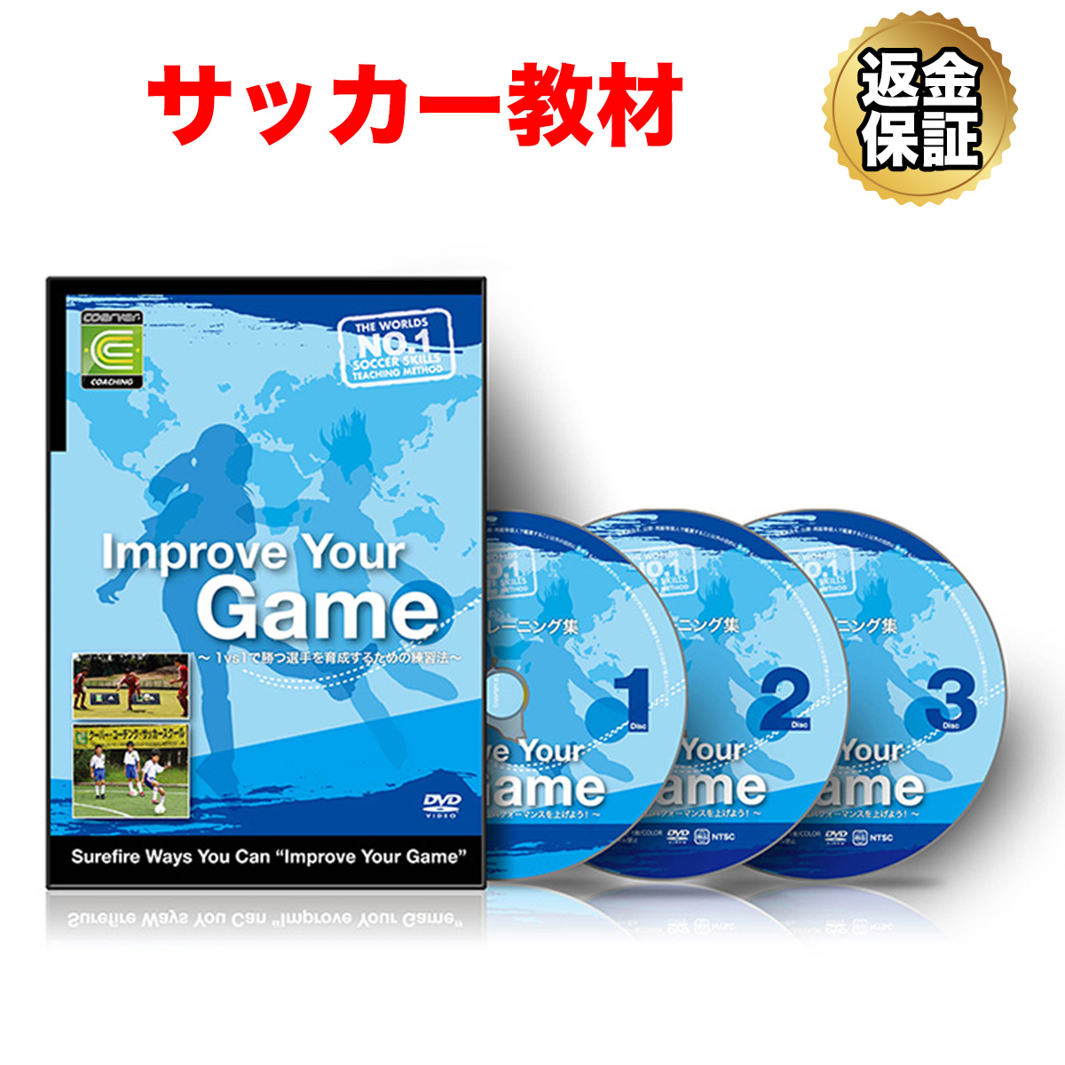 【サッカー】Improve Your Game ~1対1スキルを向上させるための練習法