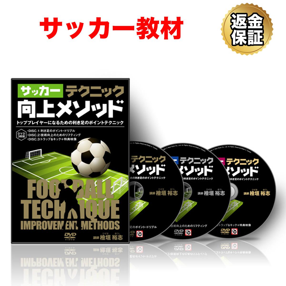 【サッカー】サッカーテクニック向上メソッド