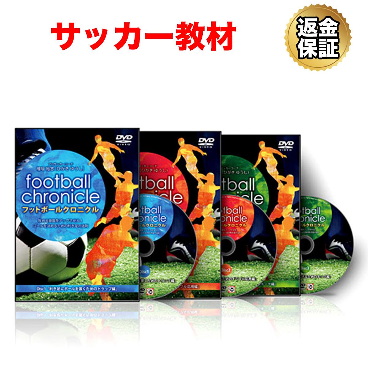 【サッカー】フットボールクロニクル ~攻める意識をアップさせる!ゴールを決めるための利き足の法則~ フルセット