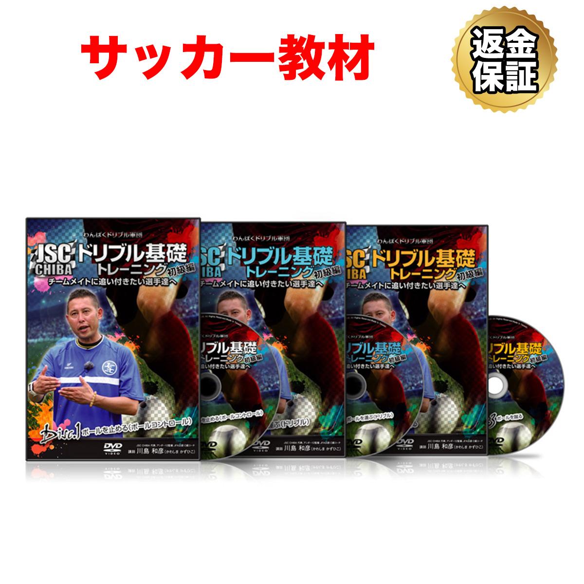 新発売 サッカー 教材 DVD わんぱくドリブル軍団JSC 初級編 フルセット 春の新作続々 CHIBAのドリブル基礎トレーニング