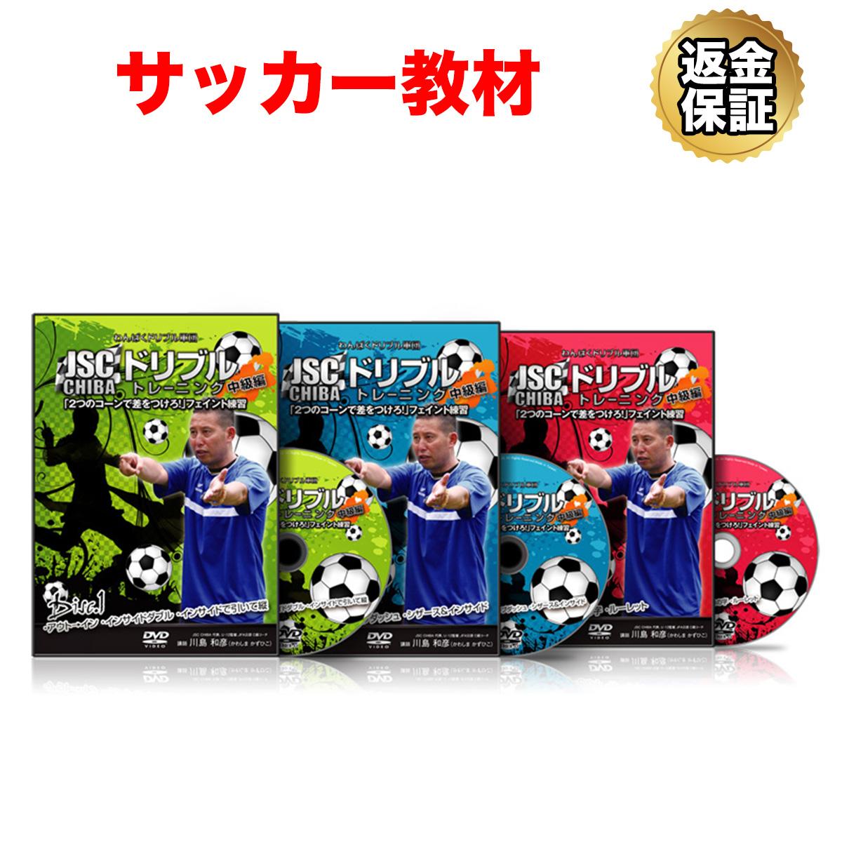 サッカー 教材 DVD わんぱくドリブル軍団JSC CHIBAのドリブルトレーニング 中級編 フルセット