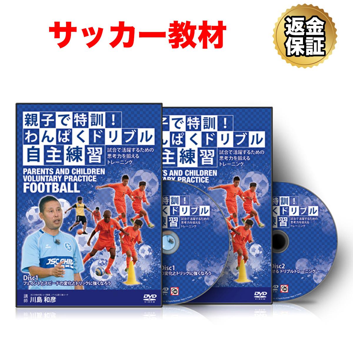 【サッカー】親子で特訓!わんぱくドリブル自主練習