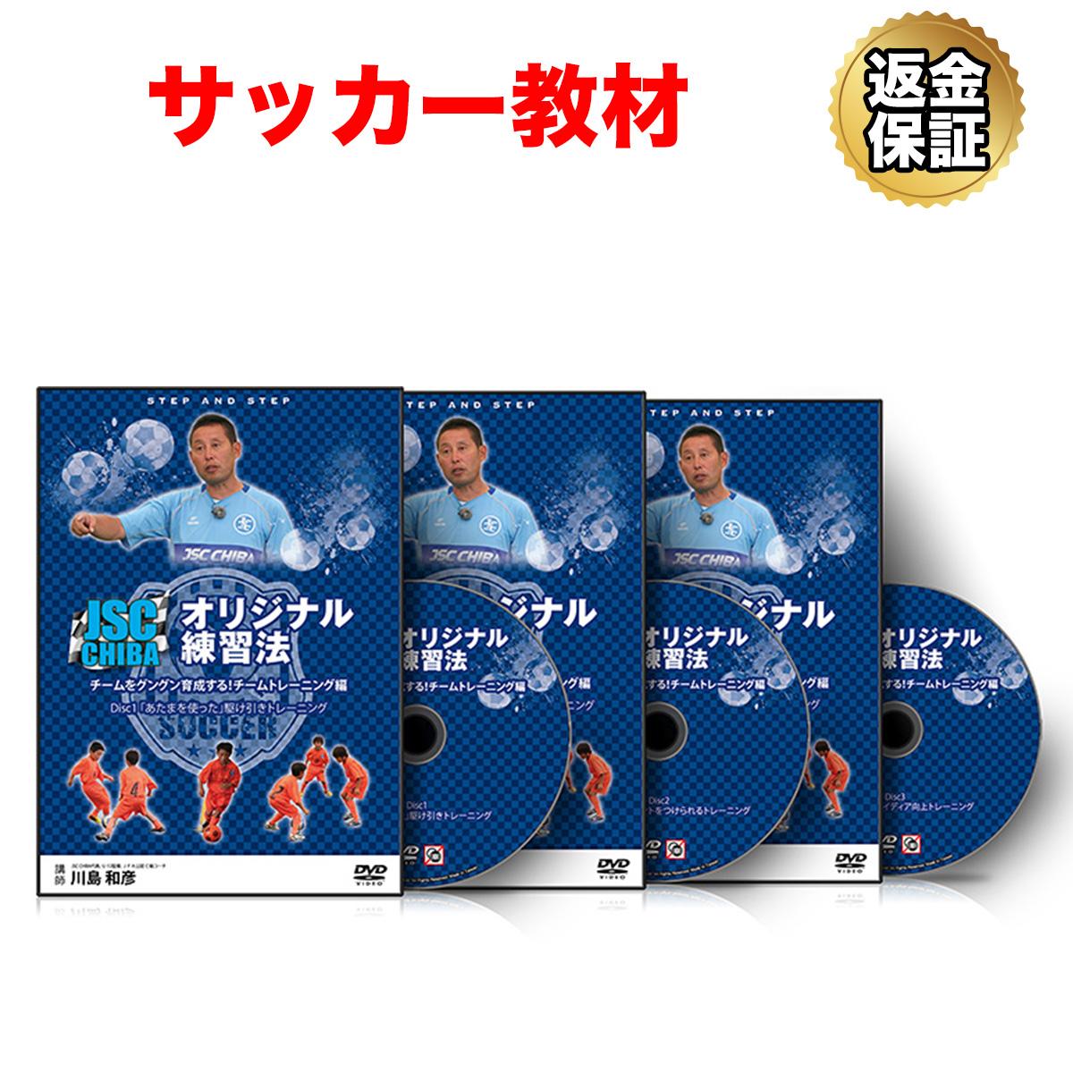 【サッカー】JSC CHIBAオリジナル練習法~チームをグングン育成する!チームトレーニング編~