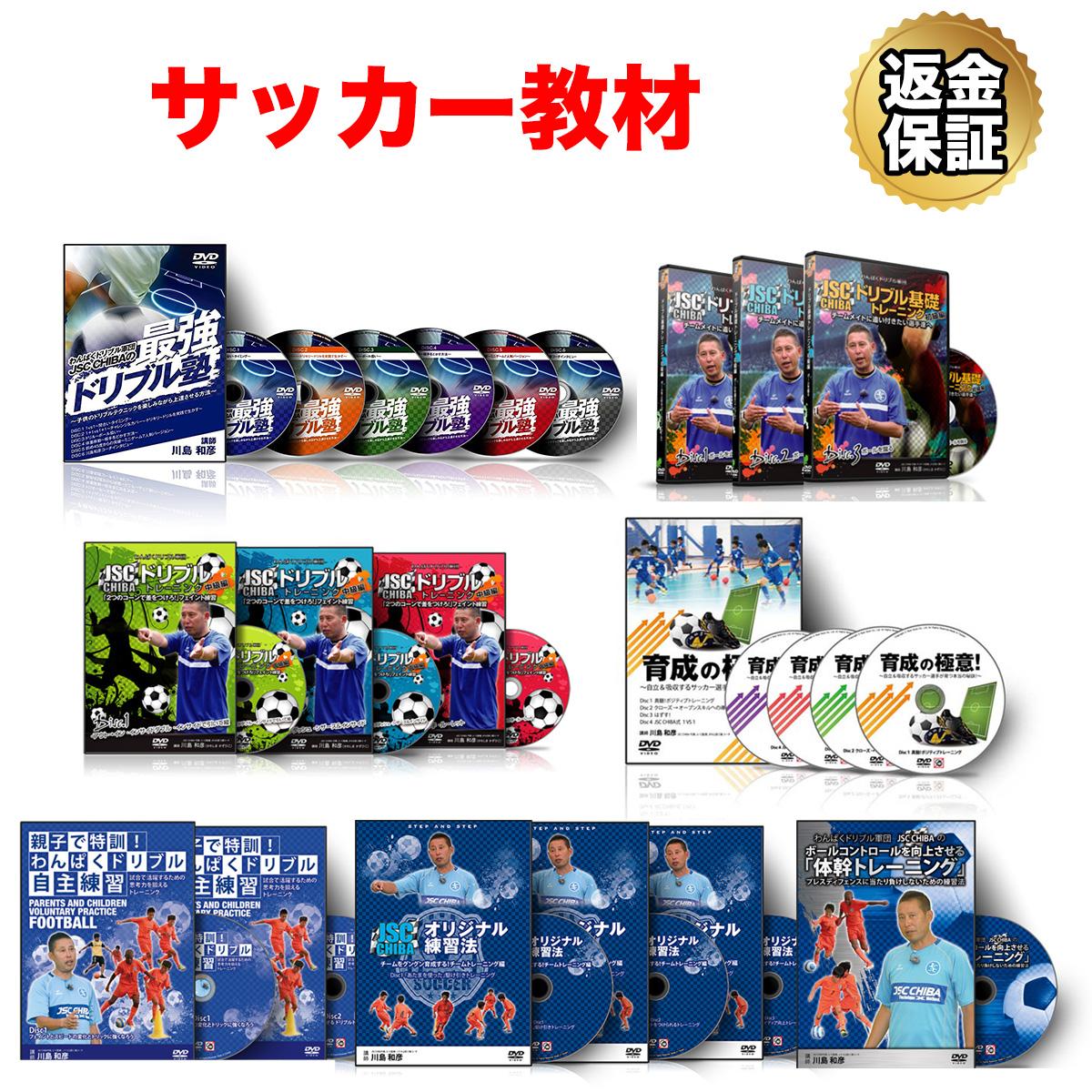 サッカー 教材 DVD わんぱくドリブル塾 コンプリート教材 DVD セット