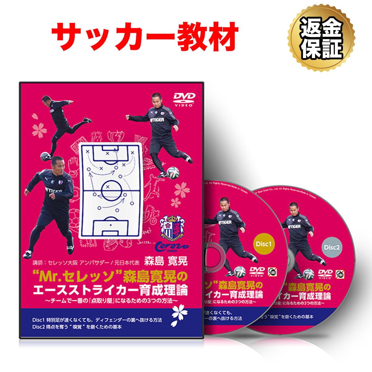 【サッカー】Mr.セレッソ森島寛晃のエースストライカー育成理論~チームで一番の『点取り屋』になるための3つの方法~
