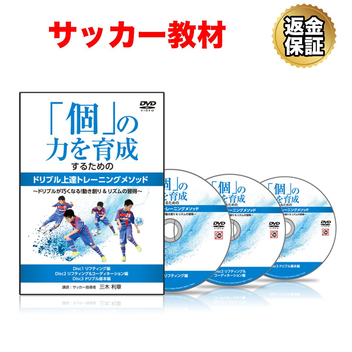 【サッカー】「個」の力を育成するためのドリブル上達トレーニングメソッド~ドリブルが巧くなる!動き創り&リズムの習得~