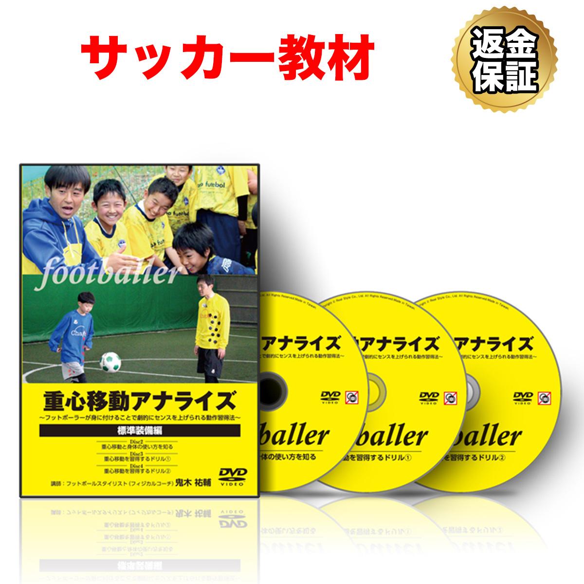 サッカー 教材 DVD 重心移動アナライズ~フットボーラーが身に付けることで劇的にセンスを上げられる動作習得法~標準装備編