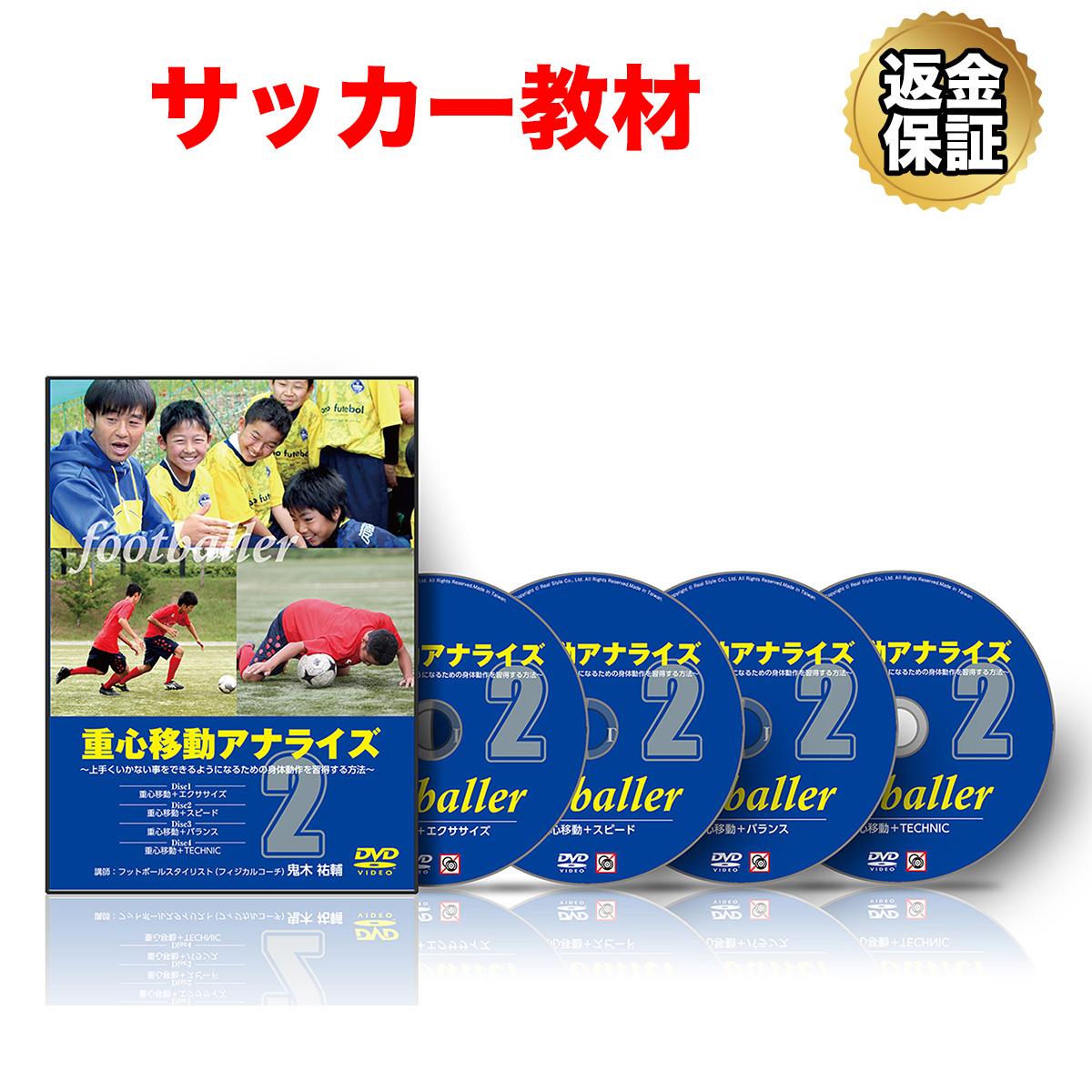 サッカー 教材 DVD 重心移動アナライズ2~上手くいかない事をできるようになるための身体動作を習得する方法~