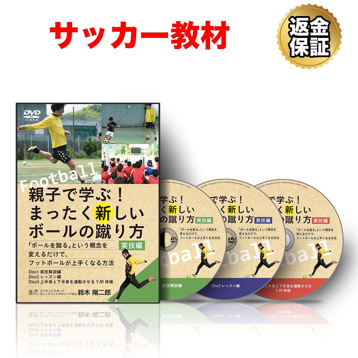 サッカー 教材 DVD 親子で学ぶ!まったく新しいボールの蹴り方~「ボールを蹴る」という概念を変えるだけで、フットボールが上手くなる方法~実技編