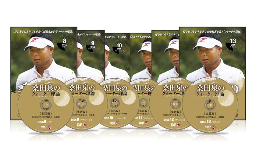 【ゴルフ】桑田泉のクォーター理論 実践編 90切りゴルフの準備とコース戦略 コンプリートセット