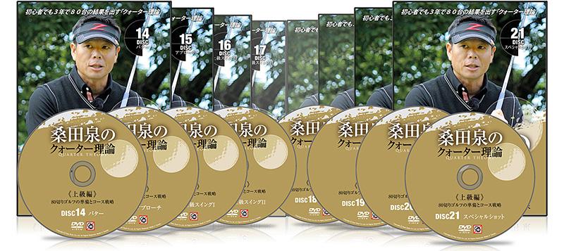 ゴルフ 教材 DVD 桑田泉のクォーター理論 上級編 80切りゴルフの準備とコース戦略 コンプリートセット