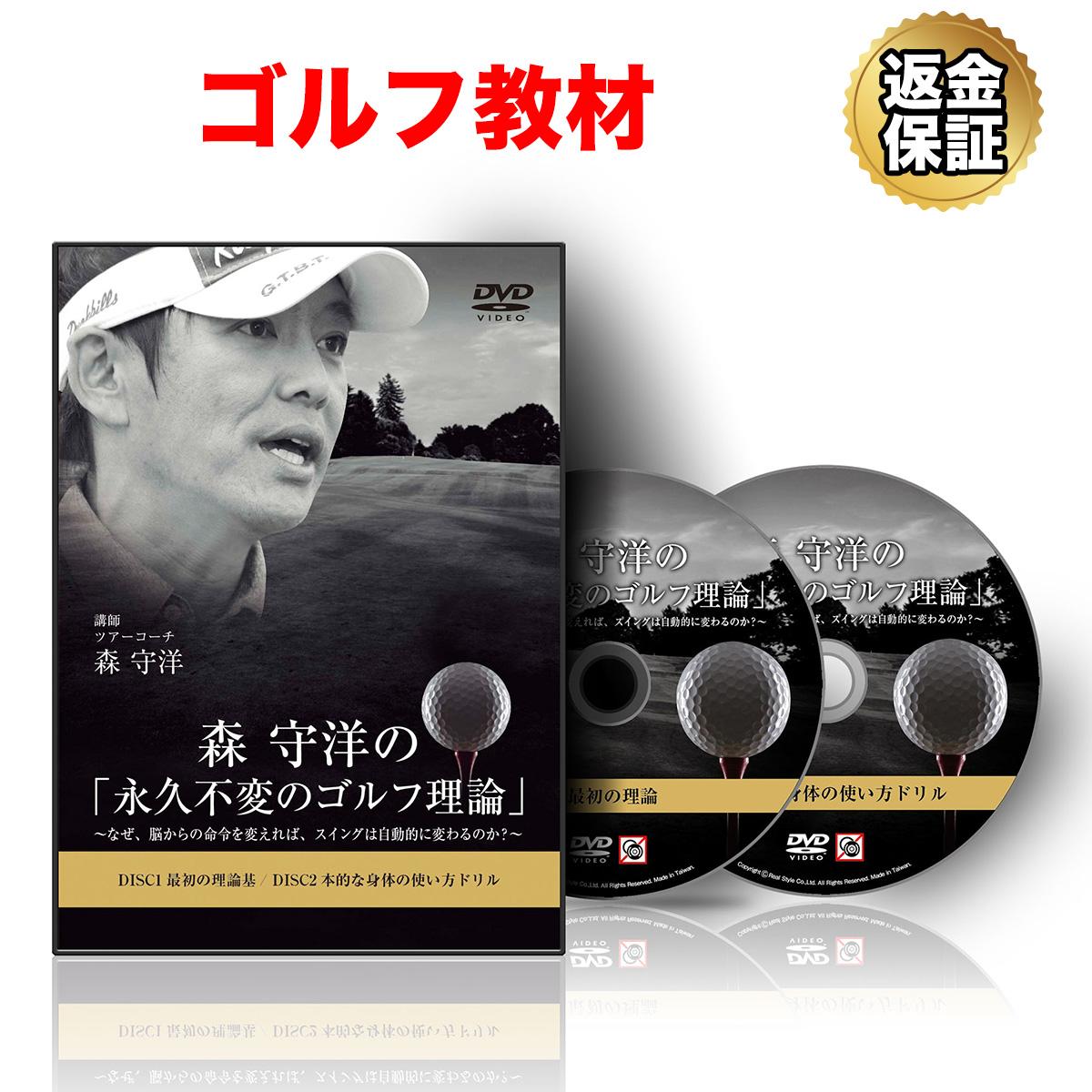 【ゴルフ】森 守洋の「永久不変のゴルフ理論」~なぜ、脳からの命令を変えれば、スイングは自動的に変わるのか?~