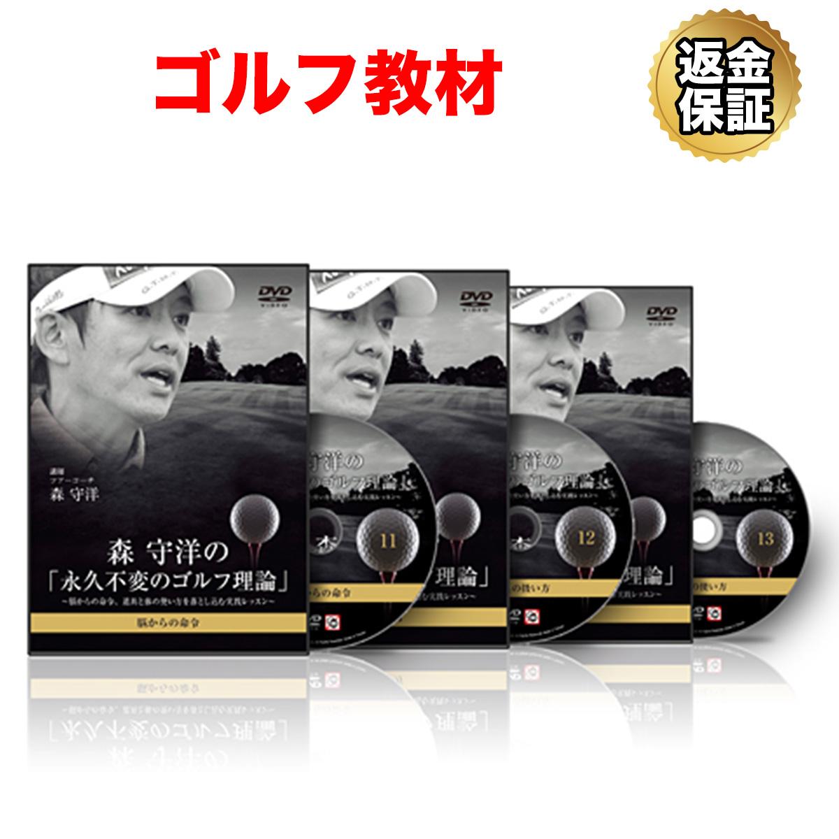 【ゴルフ】森 守洋の「永久不変のゴルフ理論」~脳からの命令、道具と体の使い方を落とし込む実践レッスン~