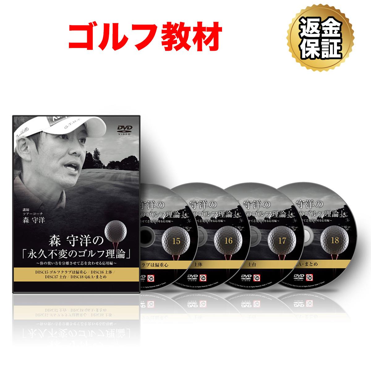 【ゴルフ】森 守洋の「永久不変のゴルフ理論」~体の使い方を分離させて芯を食わせる応用編~