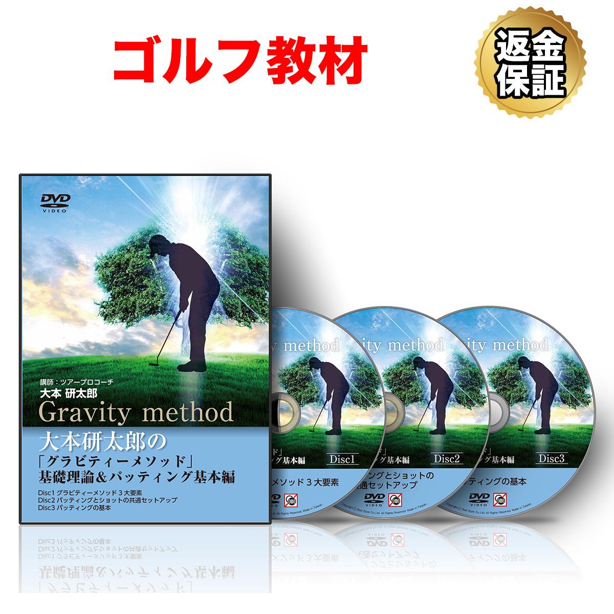 <title>安い 激安 プチプラ 高品質 ゴルフ 教材 DVD 大本研太郎の グラビティーメソッド 基礎理論 パッティング基本編</title>