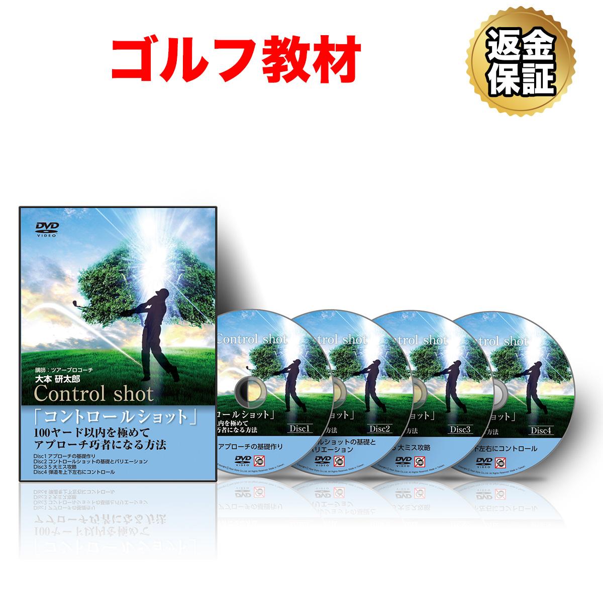 ゴルフ 教材 DVD 「コントロールショット」100ヤード以内を極めてアプローチ巧者になる方法