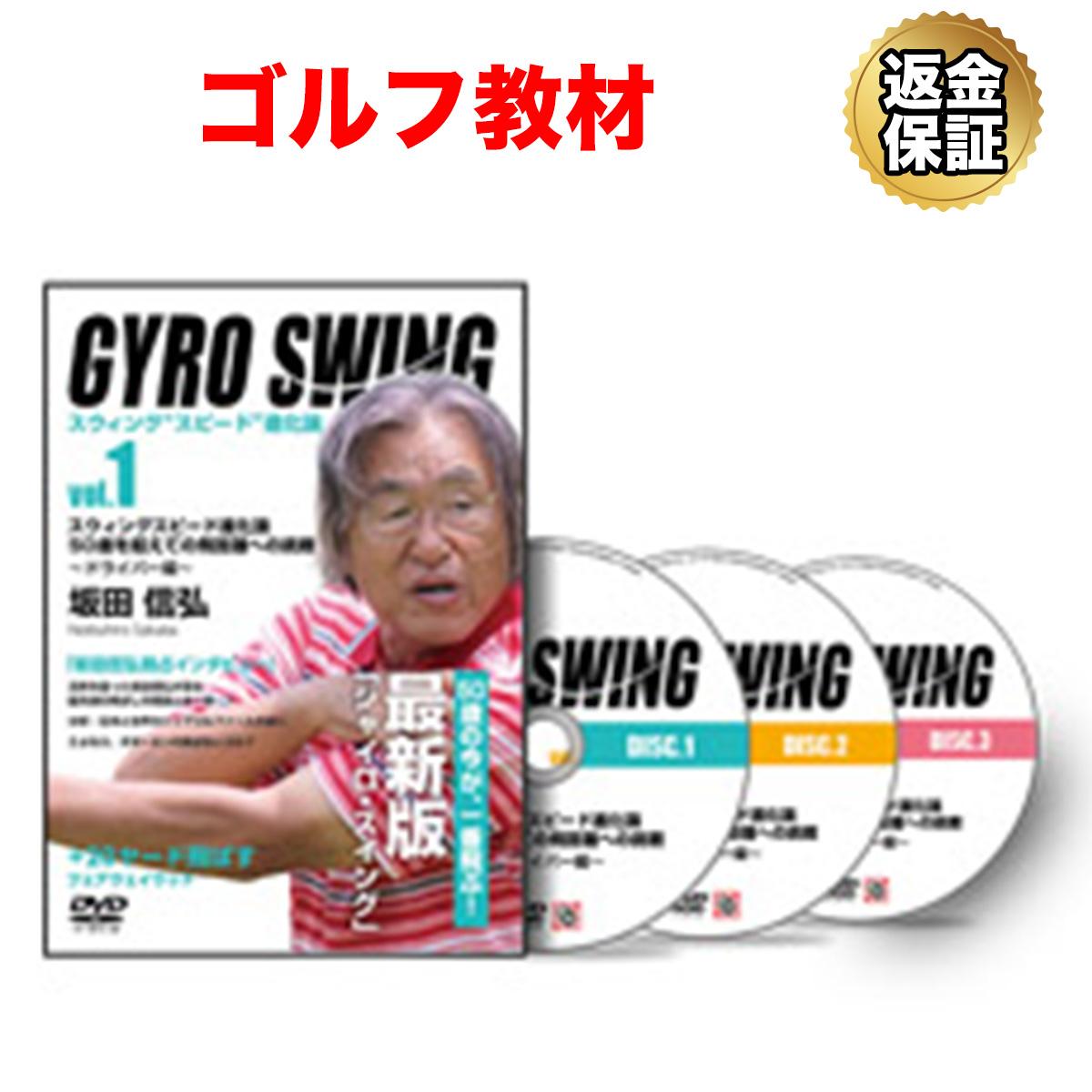 【ゴルフ】坂田 信弘 スウィングスピード進化論 50歳を超えても伸びる!飛距離への挑戦~ドライバー編~