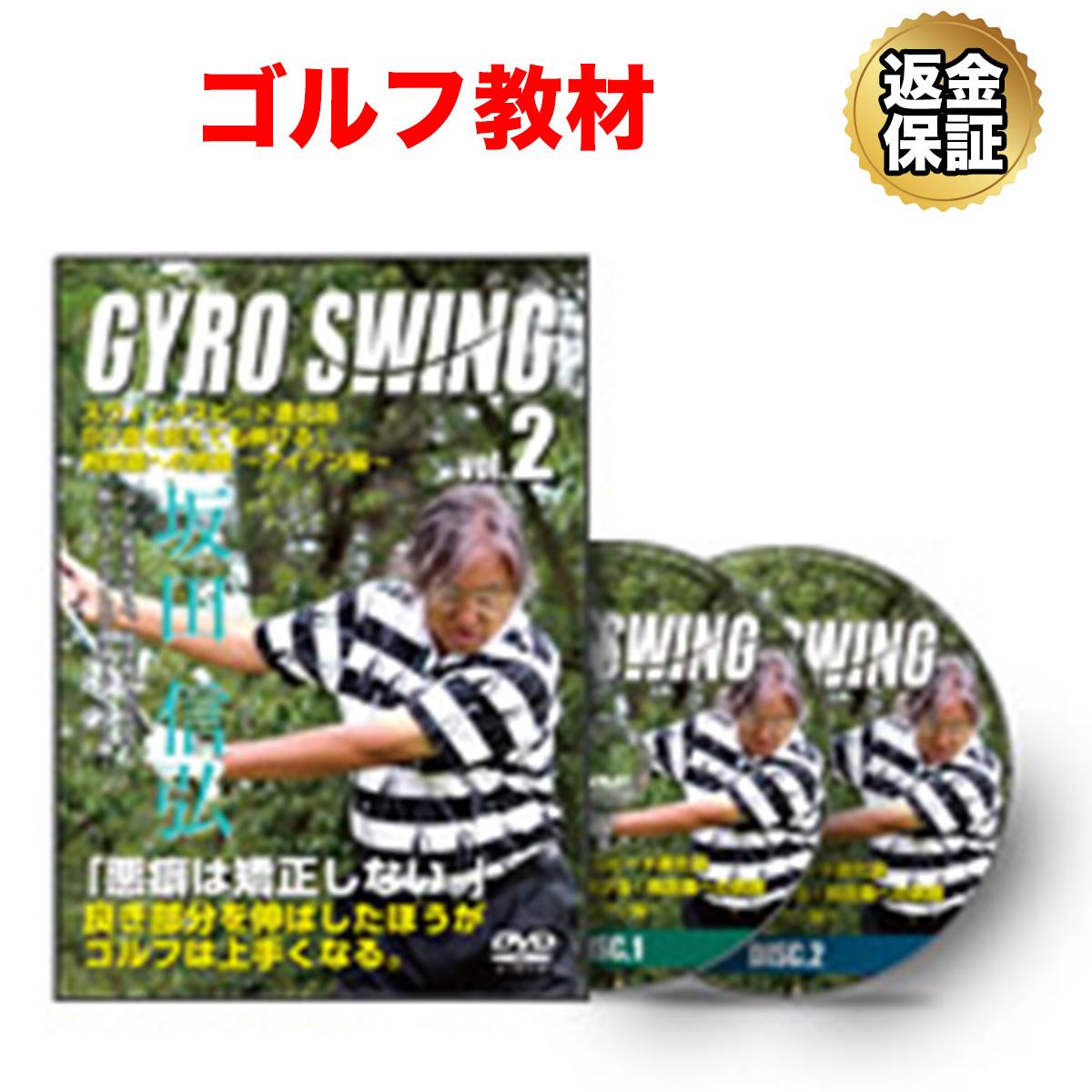 【ゴルフ】坂田 信弘 スウィングスピード進化論 50歳を超えても伸びる!飛距離への挑戦~アイアン編~