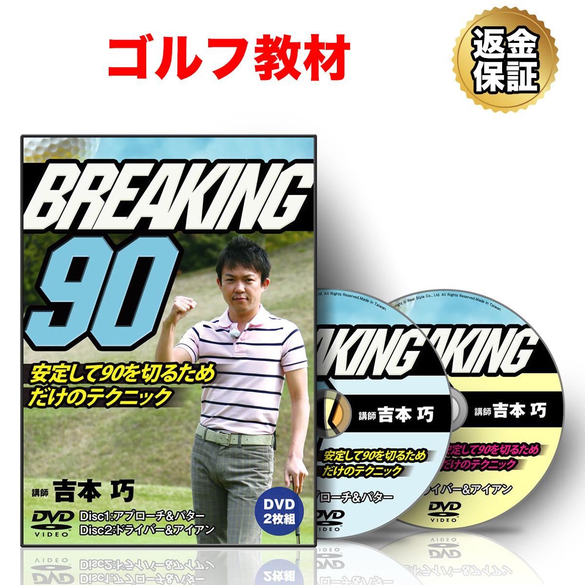 ゴルフ 教材 DVD 吉本巧の「BREAKING90」 ~安定して90を切るためだけのテクニック~