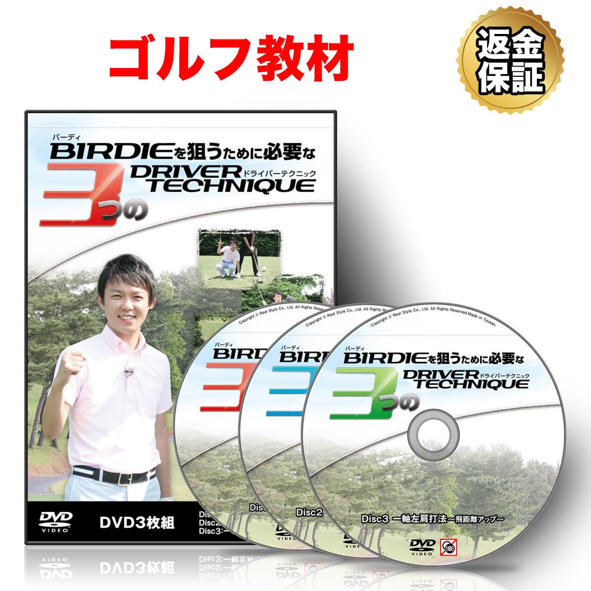 【ゴルフ】吉本巧の「バーディを狙う」ために必要な3つのドライバーテクニック コースマネージメント