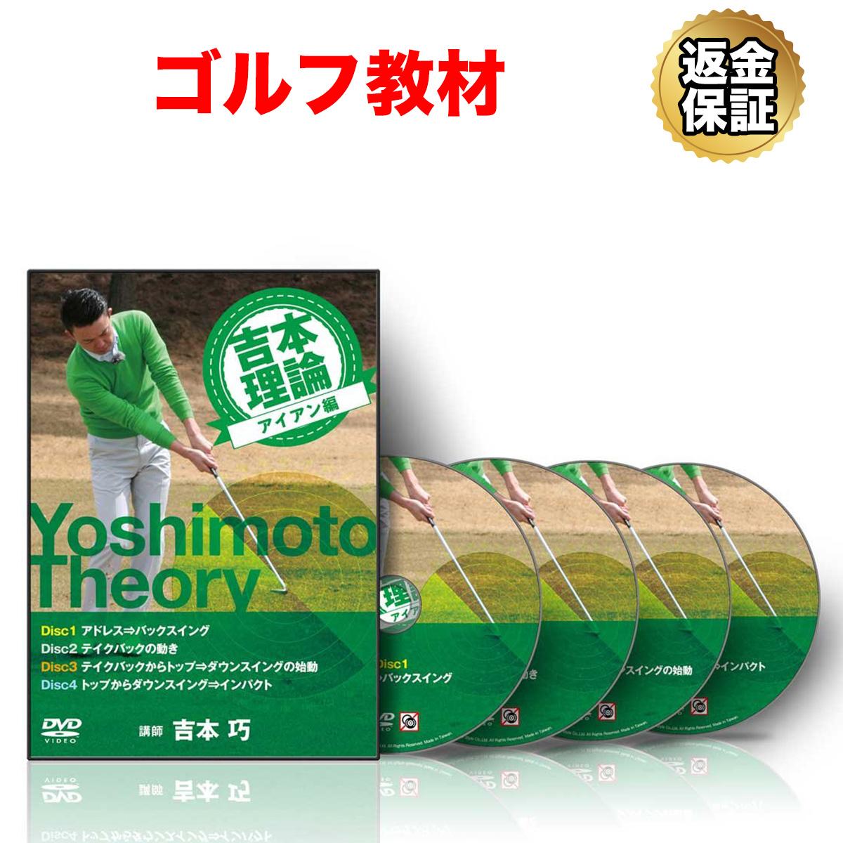 ゴルフ 教材 DVD 吉本理論~アイアン編~