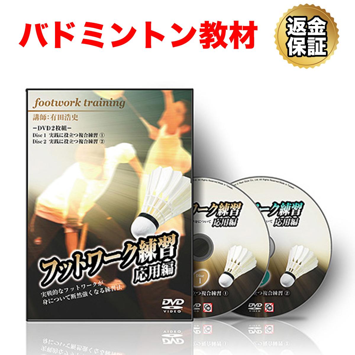 保証 バドミントン 教材 直営店 DVD フットワーク練習プログラム 応用編 ~実戦的なフットワークが身について断然強くなる練習法~