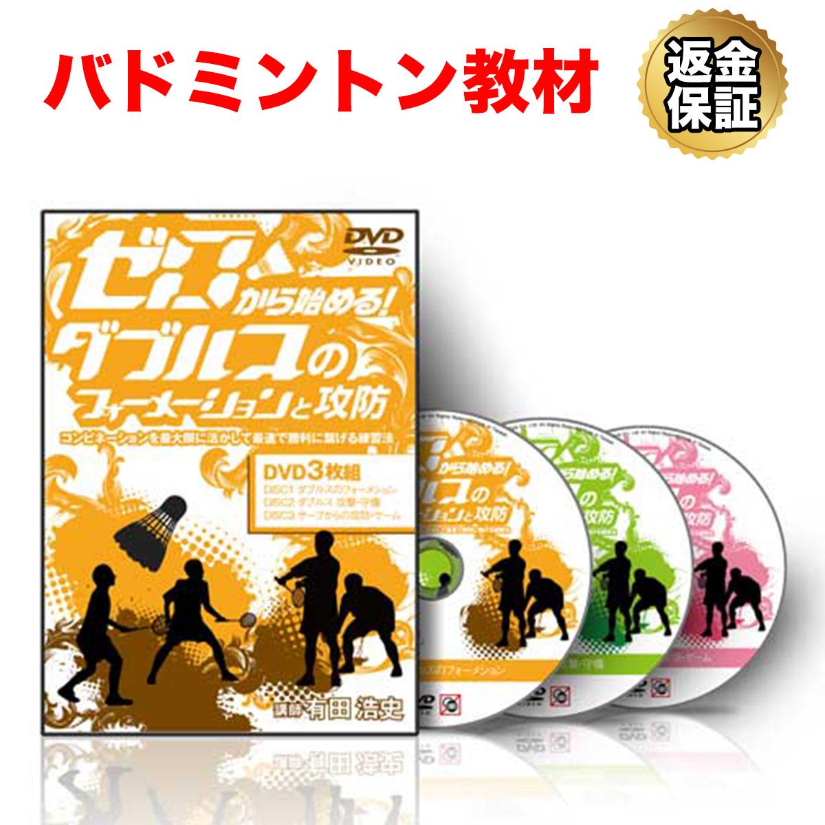 バドミントン 教材 DVD ゼロから始める!ダブルスのフォーメーションと攻防