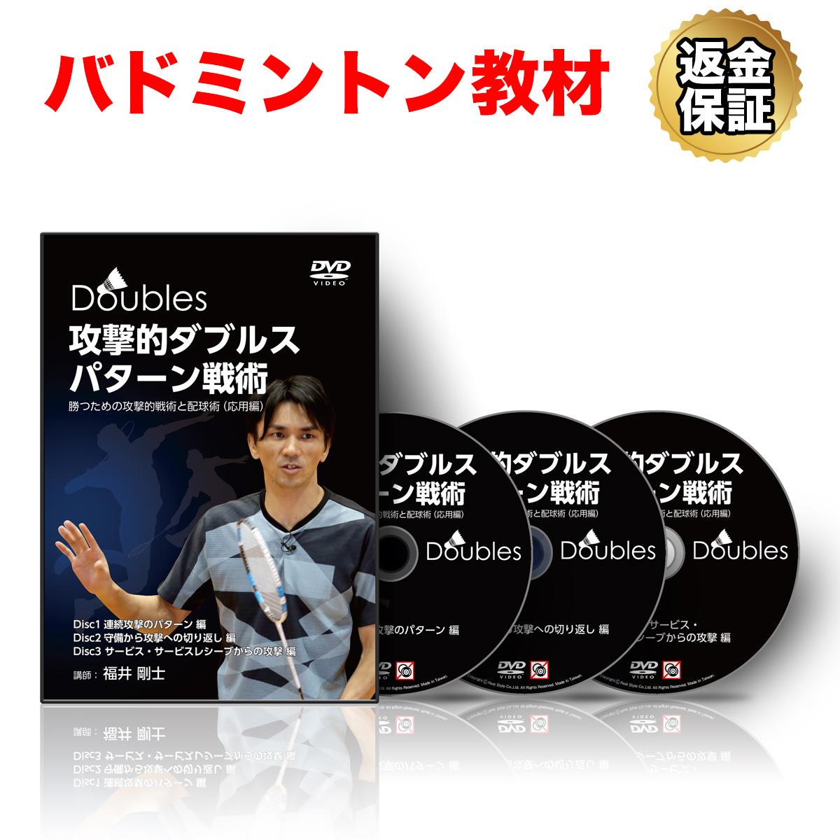 バドミントン 教材 DVD 攻撃的ダブルスパターン戦術~勝つための攻撃的戦術と配球術(応用編)~