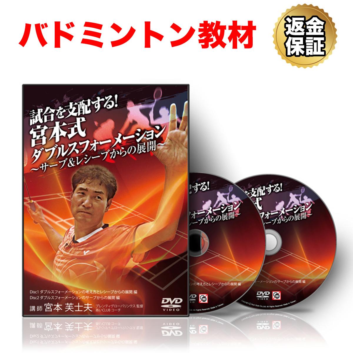 バドミントン 教材 DVD 試合を支配する!宮本式ダブルスフォーメーション ~サーブ&レシーブからの展開~