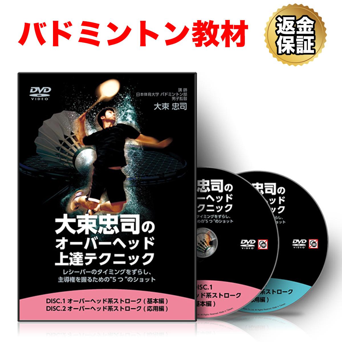 バドミントン 教材 DVD 大束忠司の「オーバーヘッド上達テクニック」~レシーバーのタイミングをずらし、主導権を握るための5つのショット~