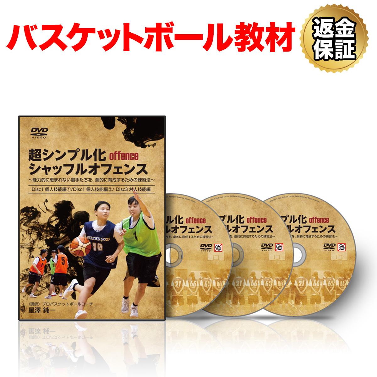 バスケットボール 教材 DVD  超シンプル化シャッフルオフェンス~能力的に恵まれないチームが動きの質で試合に勝つ方法~ 個人技能編