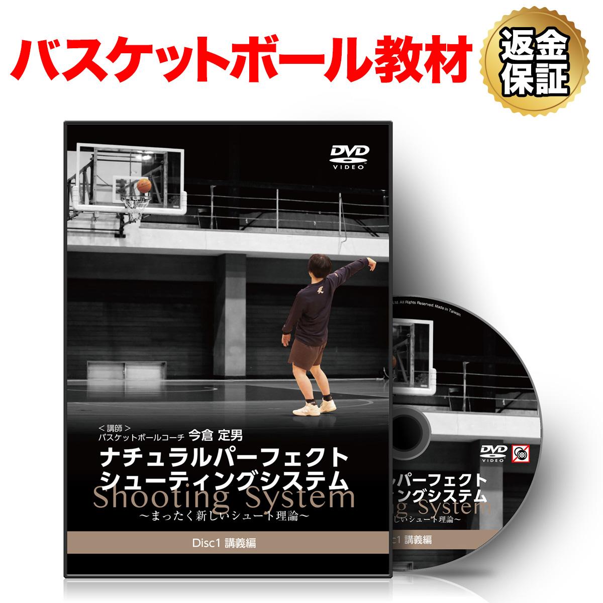<title>今倉定男が教えるシュートの秘訣を公開 高品質新品 バスケットボール 教材 DVD ナチュラルパーフェクトシューティングシステム ~まったく新しいシュート理論~ 講義編</title>